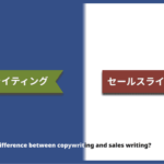 【モヤモヤ解消】コピーライティングとセールスライティングの違い
