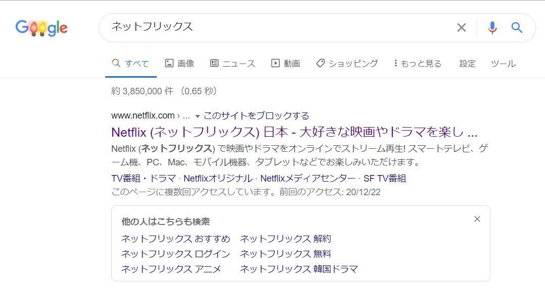 ネットフリックスの検索結果画面