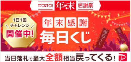 ヤフーオークションのバナー広告