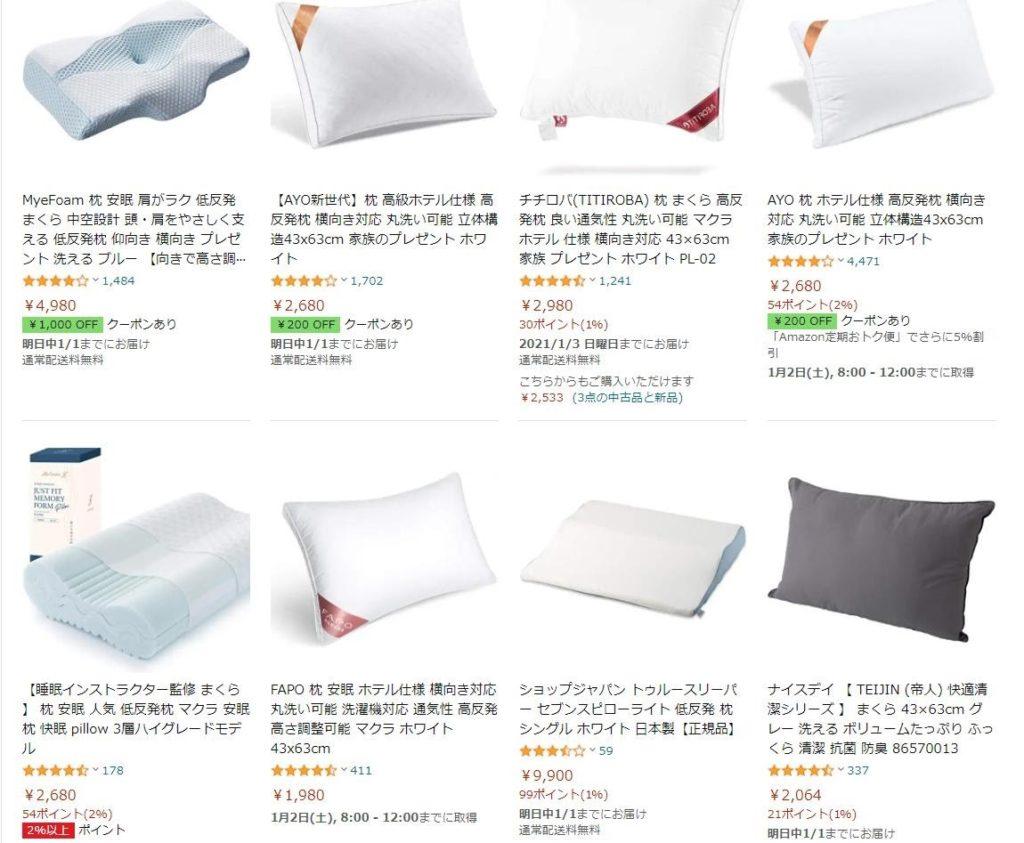 Amazon「枕」の検索結果上位