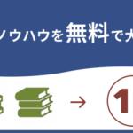 【プロ開発編】セールスライティングのテクニック11選