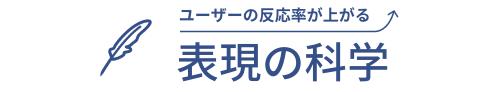 表現の科学ロゴ画像